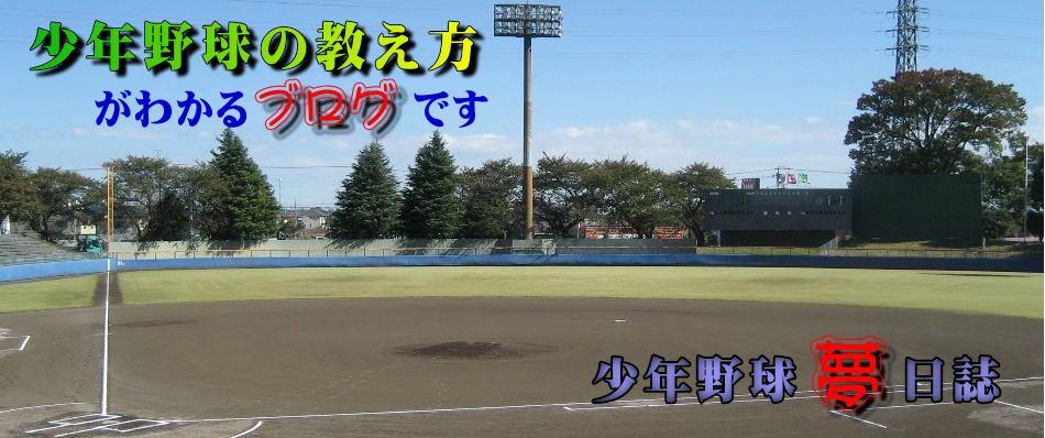 少年野球の指導法とバッティングの教え方