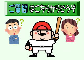 少年野球の指導法,バッティングの教え方と練習法ブログ