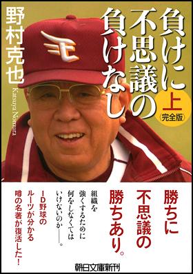 元プロ野球監督野村克也氏のメンタル指導法