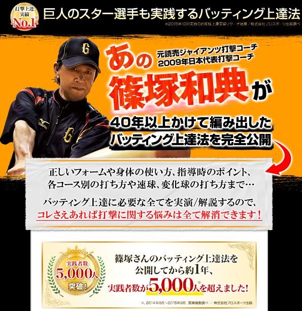 篠塚和典野球DVD教材の口コミはどうか