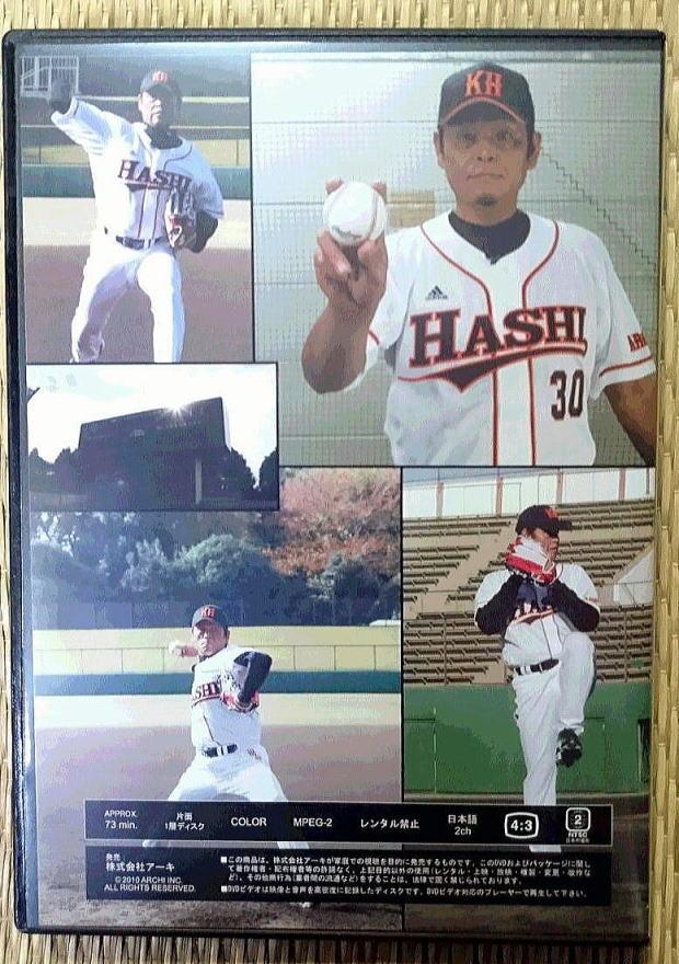 少年野球ピッチャー指導法