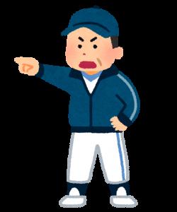 少年野球罵声指導はNG
