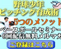 少年野球ピッチャー育成セミナーメール登録バナー